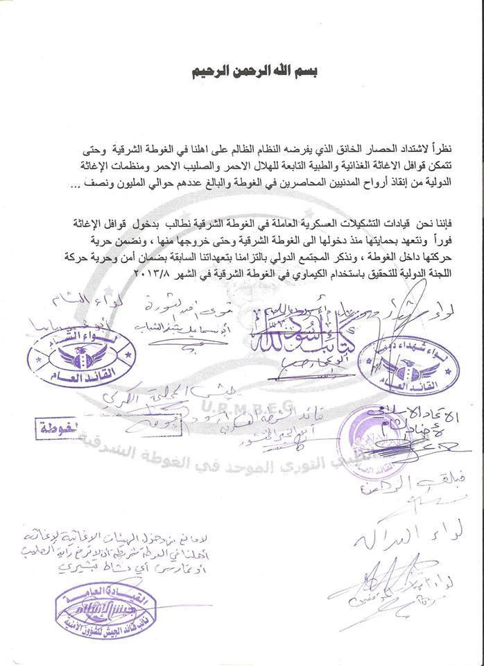 Traducción de declaración de grupos militares en Damasco