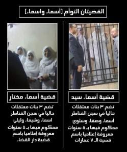 Jóvenes en Egipto
