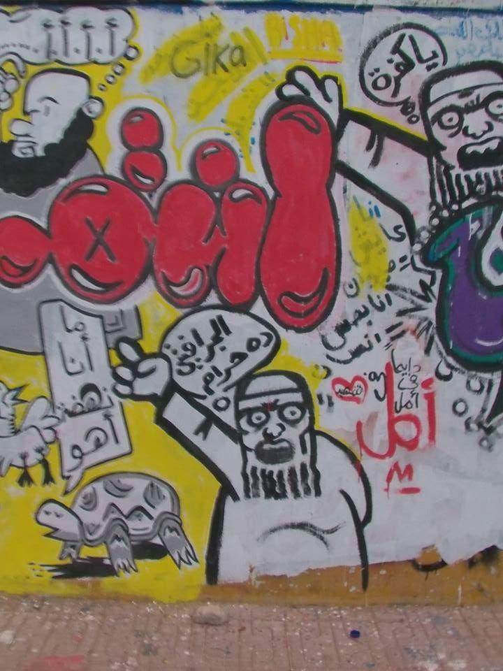 graffiti cairo tahrir egypt morsi